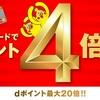 【dカード】今夏はマクドナルドでdカードを使うとポイント4倍+MAX10%還元キャンペーン!!熱くね?