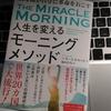 【書評】人生を変えるモーニングメソッド/ハル・エルロッド【レビュー】