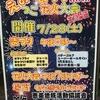 2018年7月28日にえみっこ祭り花火大会が開催されました。