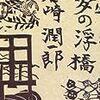 【書評】 夢の浮橋 著者:谷崎潤一郎 評価☆☆☆★★ (日本)