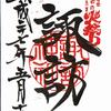 上吉田諏訪神社(山梨)