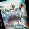 【映画】ディラン・オブライエンのことはハリウッドの佐藤健って説明してみるのはどうだろう?『アメリカン・アサシン』