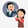 【実録】戯れ言――不動産の飛び込み営業に苦労した件について【撃退】