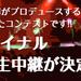 今年もやります!HOTLINE2014 ジャパンファイナル生中継!