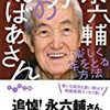 永六輔さんの文庫本