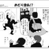 (1コマ0037話)おどり念仏