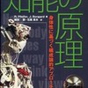 『知能の原理:身体性に基づく構成論的アプローチ』R・ファイファー&J・ボンガード(共立出版)