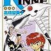 『境界のRINNE(りんね) 13』 高橋留美子 少年サンデーコミックス 小学館