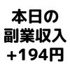【本日の副業収入+194円】(20/3/1(日)) マクロミルで毎日100円くらい入るのが有難い。
