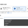 Amazon Athena + Google Colabによる分析環境
