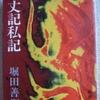 堀田善衛「方丈記私記」(新潮文庫、ちくま文庫)