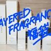 【LAYERED FRAGRANCE 10000円福袋】の中身ネタバレ公開!素敵な配慮がされたラインナップだった【レイヤードフレグランス 2021 Happy Set】