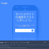 Google新チェックツール・Test My Site with Google