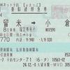 久留米→小倉 新幹線特急券【eきっぷ】