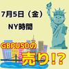 【7/5NY時間】米雇用統計はポンドドルのレンジブレイクに注目!!