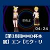 第18回MMD杯本選『エン』投稿