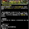 level.965【ミッション同時・悪魔縛り】絶望と憎悪の魔宮攻略