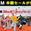 """【キュンキュン】DMM半額キャンペーン実施中  """"ツインエンジェル卓上カレンダー""""  も半額です!"""