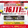 ついにYJカードに手を出してしまいました、ドットマネーで6,480円相当&Tポイントで16,111円相当!!