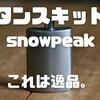 私がスノーピークのチタンスキットル(T012)を選んだ理由!