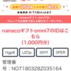 【nanacoギフトomni7】1000円分使ってみた!店員が画像付きで説明