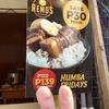 毎度おなじみセブのSugbo Mercado(メルカド)で目を付けていたフンバ(豚の角煮)がセールになった(∩´∀`)∩