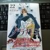 ノラガミ 22巻、レビュー!!