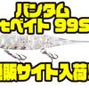 【シマノ】奥田学監修のスレバスに口を使わせるルアー「バンタム Btベイト 99SS」通販サイト入荷!