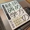 坂井豊貴著:決め方の経済学ー「みんなの意見のまとめ方」を科学する:多数決の限界を知る一冊