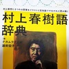 『村上春樹語辞典』世界で愛される村上春樹の魅力がわかる「やれやれノーベル賞なんて」