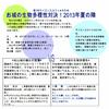 第1回サイエンスカフェ★えひめ お城の生物多様性対決!2013年夏の陣