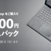 【お買い得情報】Surface Laptop キャッシュバックキャンペーン開催中 最大¥22,000 キャッシュバックです。