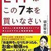 本「ETFはこの7本を買いなさい」感想 投資に興味があるけどよくわからないという人に 読書記録