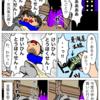 【育児漫画】京浜東北線