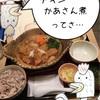 大戸屋 チキンかあさん煮定食についての、素朴な疑問について対談(前編) (4コマ漫画)