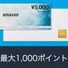【Amazon】prime day Amazon ギフト券5,000円購入で最大1,000ポイントもらえるキャンペーン!