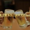 【#stayhome】「オンライン飲み会がしたくなるコピー」を考えてみた。
