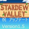 【StardewValley アップデート】Switchユーザー必見!!スタバレアップデート前にしっておきたい金策&アイテム増殖法について徹底解説!