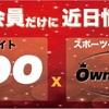 espo ( エスポ ) の Own luck bet の魅力・可能性!楽しみな理由!【 espo ( エスポ ) 】