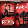 品川「玉 品達店」削り節が特徴的なシャバ系つけ麺