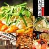 【オススメ5店】京橋・天満・天六・南森町(大阪)にあるマッコリが人気のお店