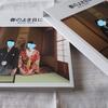 【ムスメの結婚アルバム】Photobackでいい感じにしあがりました♪