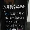 「御茶ノ水カレッジ」。汐見稔幸先生の講演会。「人間らしく生きる」