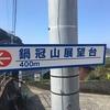 長崎 鍋冠山公園 行き方 大浦天主堂前・グラバー園第2ゲート 出発!