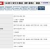 [IPO]安江工務店〜まさかの繰上当選!!今年のIPOも幸先の良いスタートです!