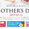 楽天市場は母の日ギフト商戦が最盛期に!今年の母の日のプレゼントの探し方!
