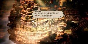 【オクトパストラベラー】サブストーリー「盗賊の掟」攻略条件とクリア報酬まとめ/クリフランド編【OCTOPATH TRAVELER攻略】
