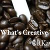 クリエイティブじゃないぼくが、日々クリエイティブになれるように心がけている3つのこと