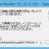 Adobe ReaderXIのアップデートができなくなった