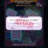 イベント「ホーンテッド・ハロウィン」5階への挑戦!